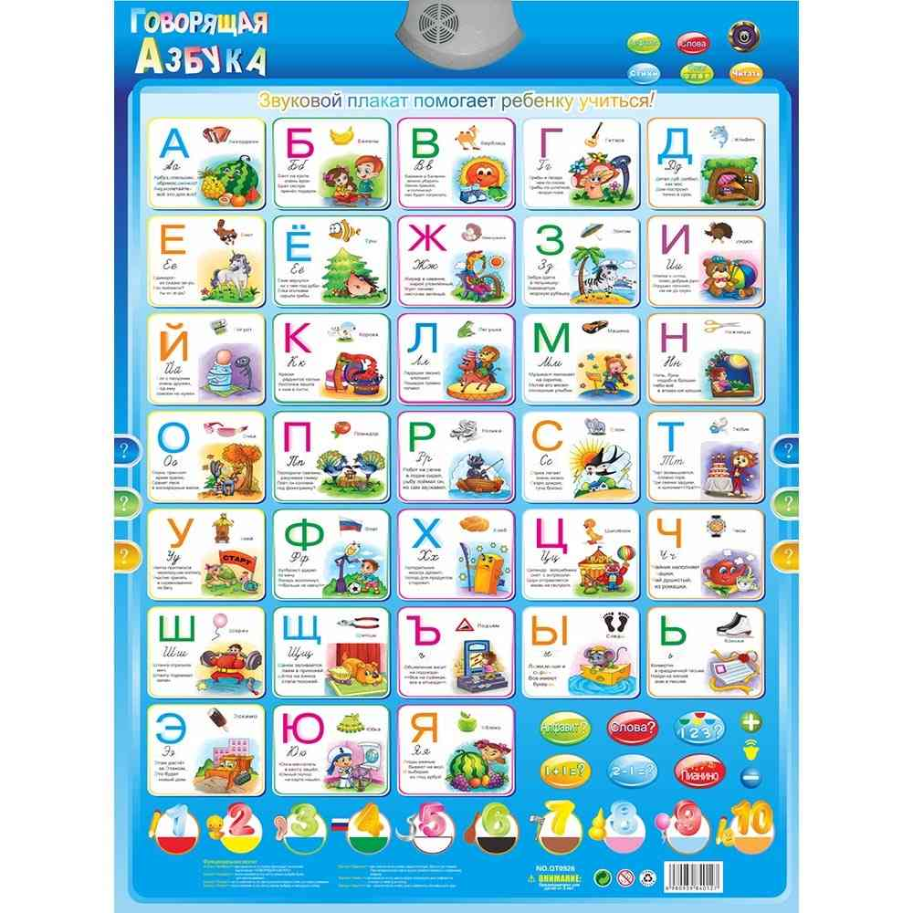 Electronic Russian Language Learning Machine - Abc Alphabet Sound Chart For Babies
