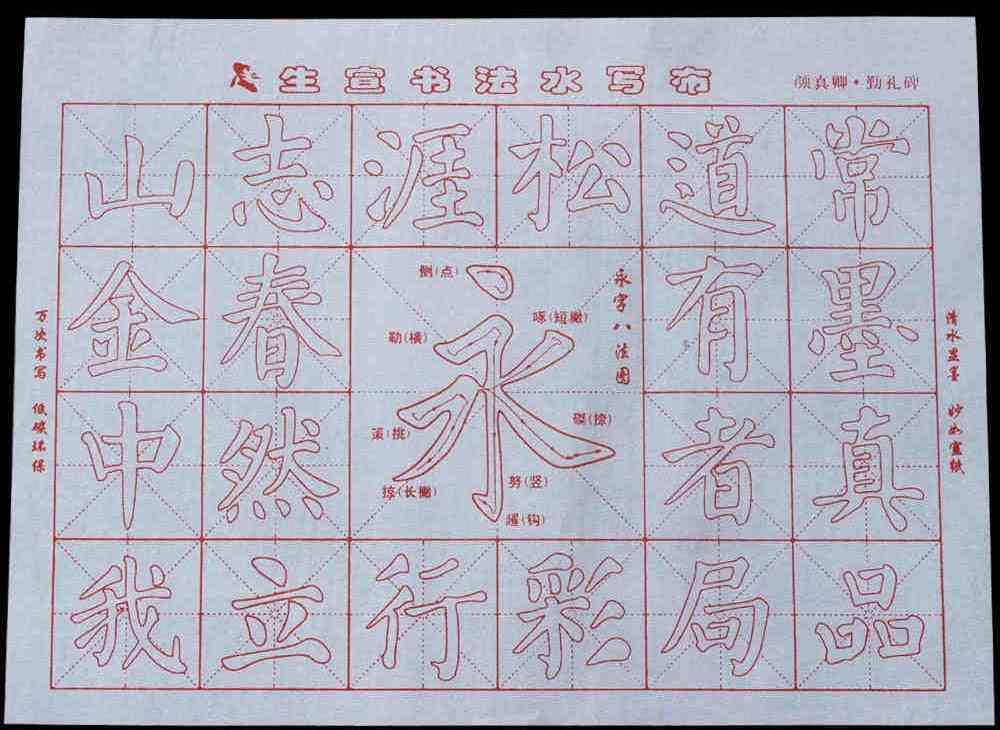 Regular Script Written In Red Water To Water Drawing Cloth
