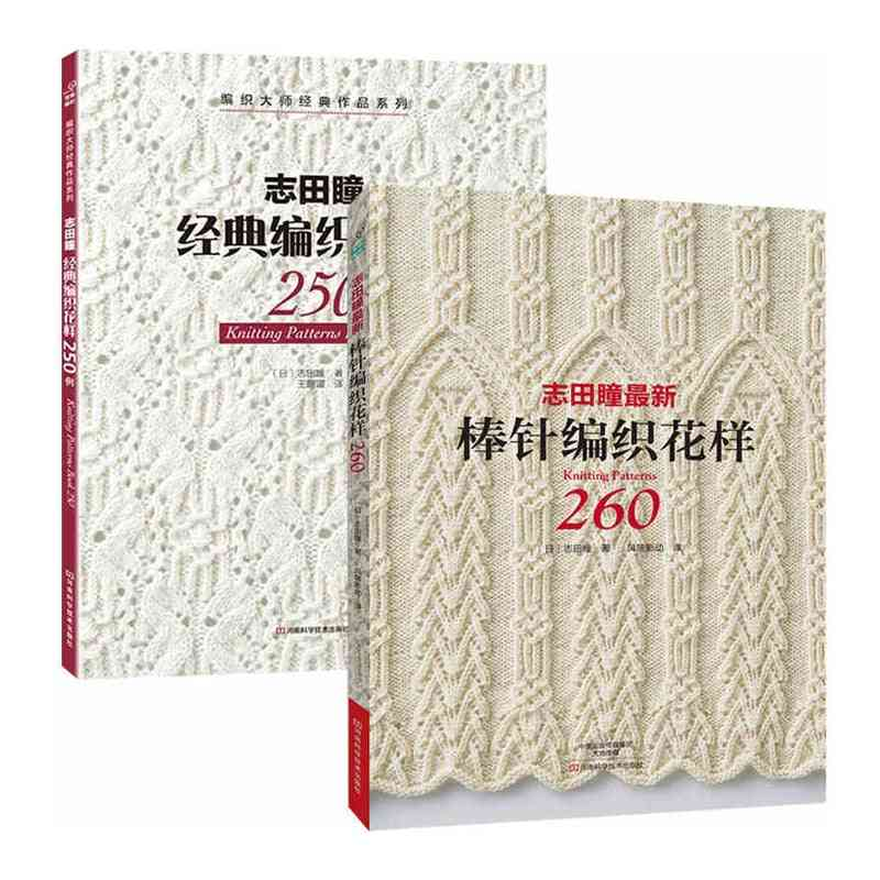 Chinese Edition New Knitting Patterns Book