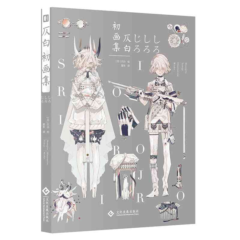 Japanese Illustration Works Anime Painting Collection Game Drawing Book