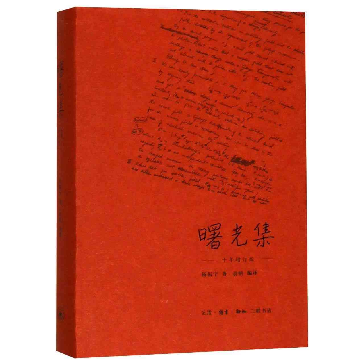 Essays Of Yang Chen-ning