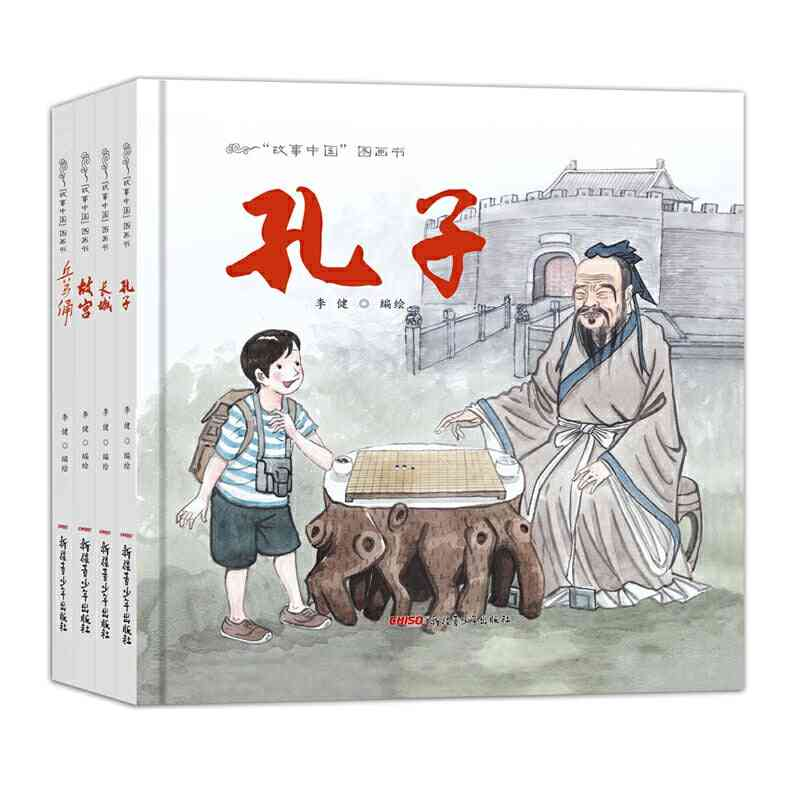 Picture Book Confucius Forbidden City Great Wall Terracotta