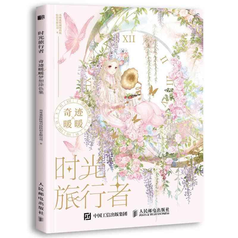 Time Traveler Miracle Nikki Dream Coloring Book