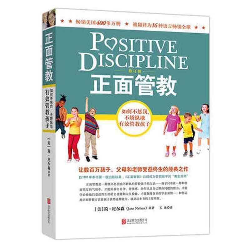 Positive Displine Effectively Without Punishment / Parenting Book /'s Behavioral Psychology